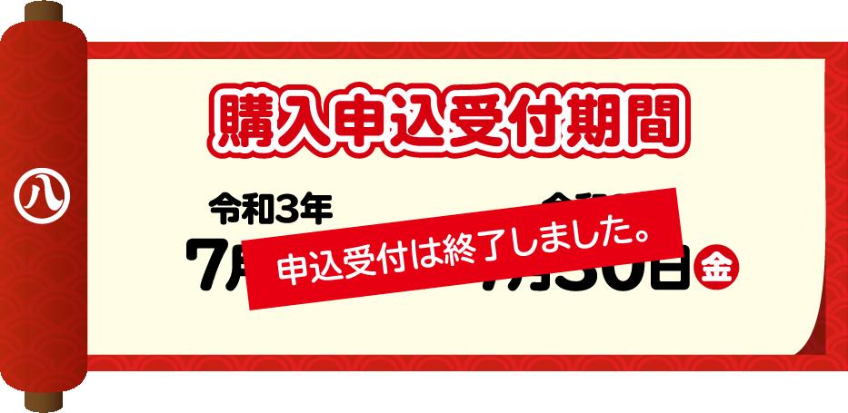 参加店舗募集期間 令和3年5月18日(火)→令和3年6月17日(月)