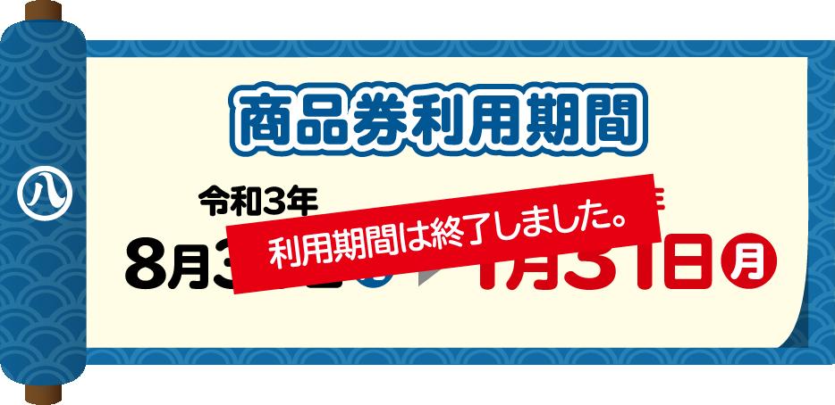 商品券利用期間 令和3年8月30日(火)→令和4年1月31日(月)